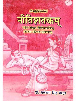 नीतिशतकम् ('रश्मि' संस्कृत- हिन्दीव्याख्योपेतम्): Nitisatakam ('Rashmi' Sanskrit and Hindi Commentary)