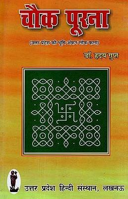 चौक पूरना उत्तर प्रदेश की भूमि अंकन  लोक कला- Chowk Purna (Uttar Pradesh folk Art)