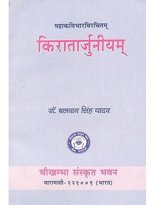 किरातार्जुनीयम्: Kiratarjuniyam