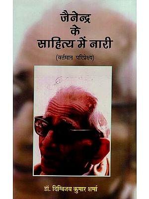 जैनेन्द्र के साहित्य में नारी (वर्तमान परिप्रेक्ष्य) - Woman in Jainendra's Literature (Current Perspectives)