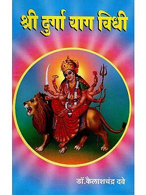 श्री दुर्गा याग विधी- Sri Durga Yaga Vidhi