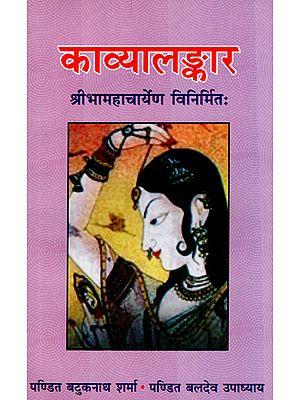 काव्यालङ्कार- Kavya Alankara