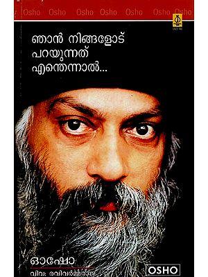 Njan Ningalode Parayunnathu Enthennal (Malayalam)