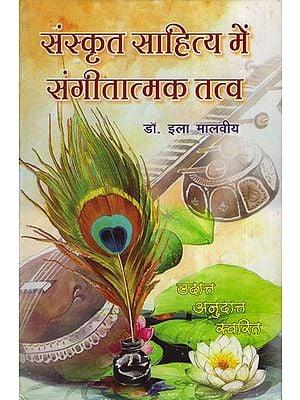 संस्कृत साहित्य में संगीतात्मक तत्व: Musical Elements in Sanskrit Literature