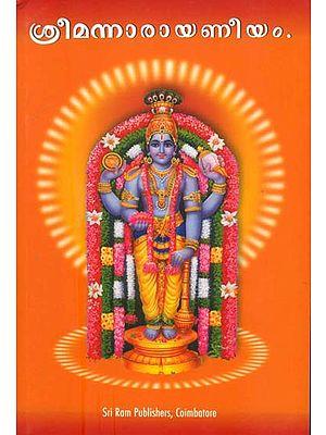 ശ്രിമ നാരായണീയം: Shri Narayaneeyam (Malayalam)