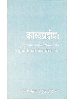 काव्यप्रदीप: kavyapradipa (An Old and Rare Book)