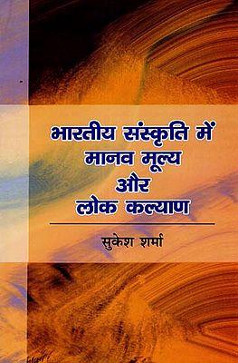 भारतीय संस्कृति में मानव मूल्य एवं लोक कल्याण - Human Values and Public Welfare in Indian Culture