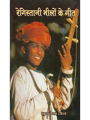 रेगिस्तानी भीलों के गीत: Songs of the Desert Bhils