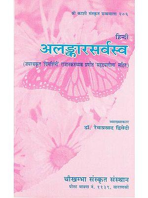 अलंकार सर्वस्व: Alamkara Sarvasva