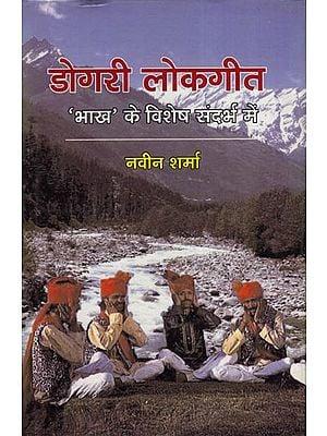 डोगरी लोकगीत: Folk Songs of Dogri