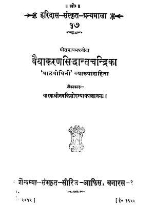 वैयाकरण सिद्धान्त चन्द्रिका ('बालबोधिनी' व्याख्यासहिता): Vyakarana Siddhanta Chandrika (An Old and Rare Book)