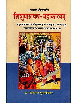 शिशुपालवध- महाकाव्यम्: Sisupalavadham Mahakavyam of Mahakavi Magha
