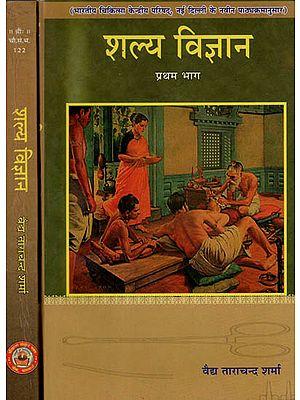 शल्य विज्ञान (भारतीय चिकित्सा केन्द्रिय परिषद्, नयी दिल्ली के पाठ्यक्रमानुसार) - Shalya Vijnana ( According to the New Syllabus of C.C.I.M)