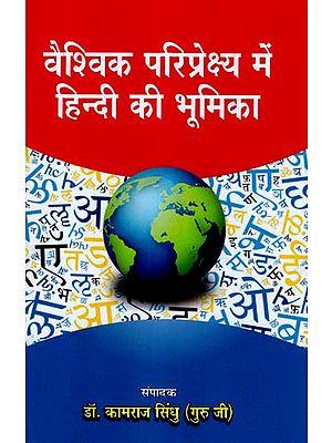 वैश्विक परिप्रेक्ष्य में हिन्दी की भूमिका - Role of Hindi in Global Perspective