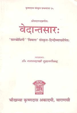वेदान्तसार: Vedantasara (Sanskrit to Hindi Translation)