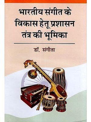 भारतीय संगीत के विकास हेतू प्रशासन तंत्र की भूमिका - The Role of the Administrative System to Request The Development of Indian Music
