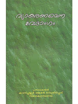 Vyakaranamenna Vedangam (Malayalam)