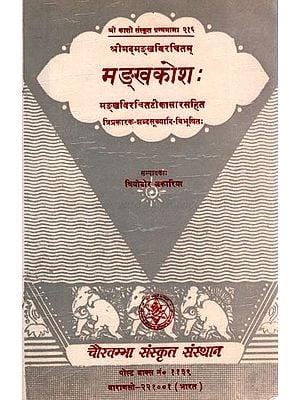 मङ्खकोश: Mankha Kosa (An Old and Rare Book)