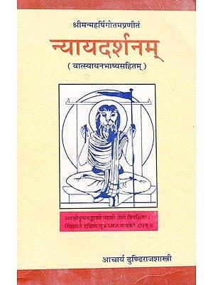 न्यायदर्शनम्: Nyaya Darsanam-The Sutras of Gotama