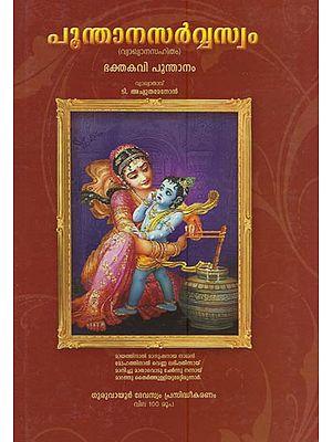 Poonthana Sarvaswom (Malayalam)