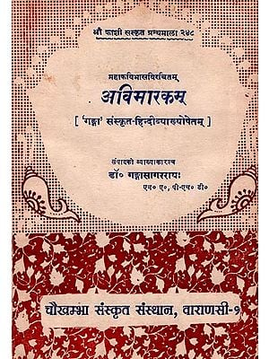 अविमारकम्: Avimarakam of Bhasa- With Ganga, Sanskrit and Hindi Commentaries (An Old and Rare Book)