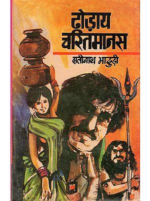 दोड़ाय चरितमानस - Dhoday Charitmanas (Novel)