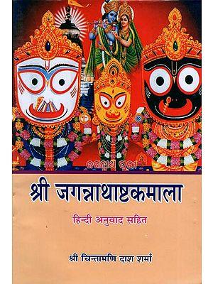 श्री जगन्नाथाष्टकमाला: Shri Jagnnathastakmala