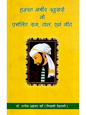 हज़रत अमीर खुसरो के प्रचलित राग, ताल एवं गीत - Popular Ragas, Taal and Songs of Hazrat Amir Khusro