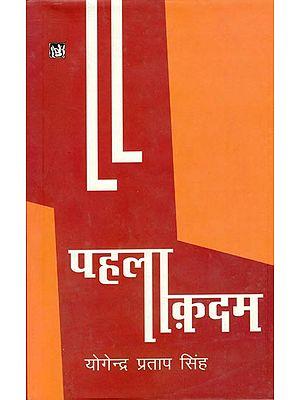पहला कदम - Pahala Kadam by Yogendar Pratap Singh