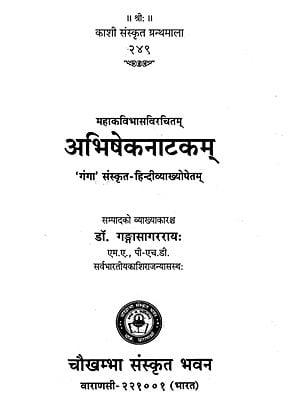 अभिषेकनाटकम्: Abhisekanatakam of Bhasa