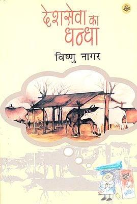 देशसेवा का धन्धा: Desh Sewa Ka Dhandha