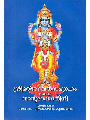 Bhagavatha Samgraham (Malayalam)