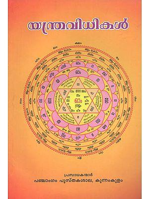 Yanthravidhikal (Malayalam)