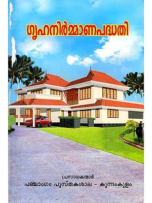 Griha Nirmana Padhudi (Malayalam)