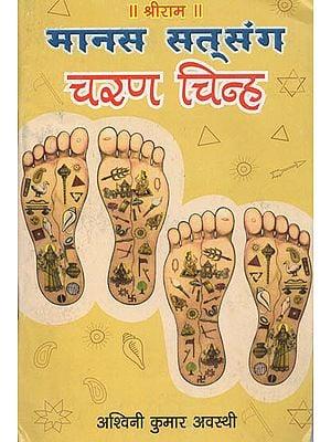 मानस सत्संग  'चरण  चिन्ह': Manas Satsang (Foot Prints)