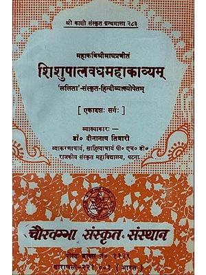 शिशुपालवधमहाकाव्यम् ('ललिता'-संस्कृत-हिंदीव्याख्योपेतम्) - Shishupaalvadhamahakavyam - 'Lalita' - Sanskrit - Hindiyakhyopetam (An Old and Rare Book)