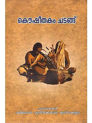 Kousheethakam Chandangu (Malayalam)