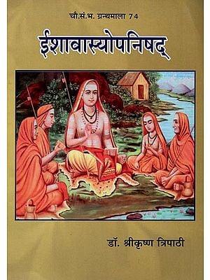 ईशावस्योपनिषद्: Isha Vasya Upanishad