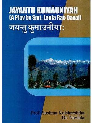 जयन्तु कुमाउनीया: - Jayantu kumauniyah (A Play by Smt Leela Rao Dayal)