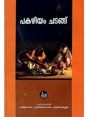 Pakazhiyam Chadange (Malayalam)