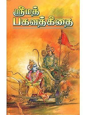 ஸ்ரீமத் பகவத் கிதை: Shrimad Bhagavad Gita (Tamil)