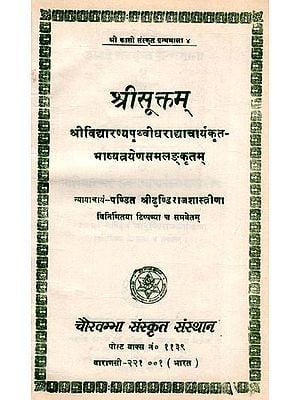 श्रीसूक्तम्: Sri Suktam