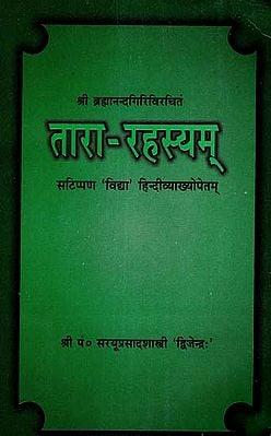 तारा - रहस्यम् - Tara - Rahasyam of Brahmanada Giri