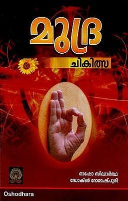 Mudra Chikilsa (Malayalam)