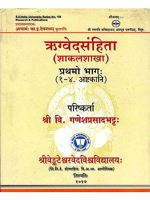 Rgveda Samhita