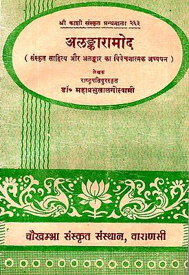 अलंकारामोद (संस्कृत साहित्य और अलंकार का विवेचनात्मक अध्ययन): Alankaramod - A Critical Study of Sanskrit Literature and Alankara (An Old and Rare Book)