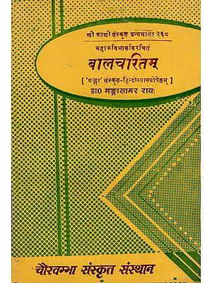 बालचरितम् ('गंगा' संस्कृत हिन्दीव्याख्योपेतम्): Balcharitam - With Ganga Sanskrit and Hindi Commentaries (An Old and Rare Book)