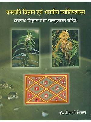 वनस्पति विज्ञान एवं भारतीय ज्योतिषशास्त्र: Botany and Indian Astrology