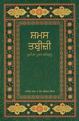 ਸ਼ਮਸ ਤਬ੍ਰੀਜ਼ੀ: Shams-e-Tabrizi (Punjabi)