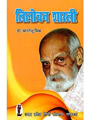 त्रिलोचन शास्त्री- व्यक्तित्व एवं कृतित्व: Biography of Trilochan Shastri